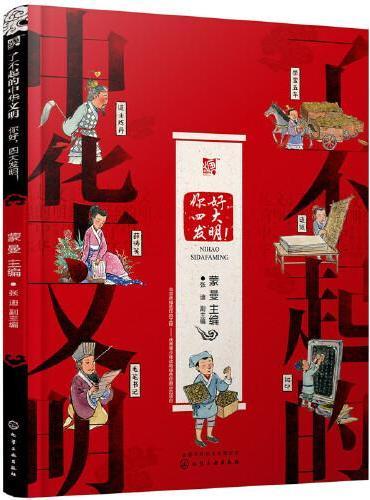 了不起的中华文明——你好,四大发明!