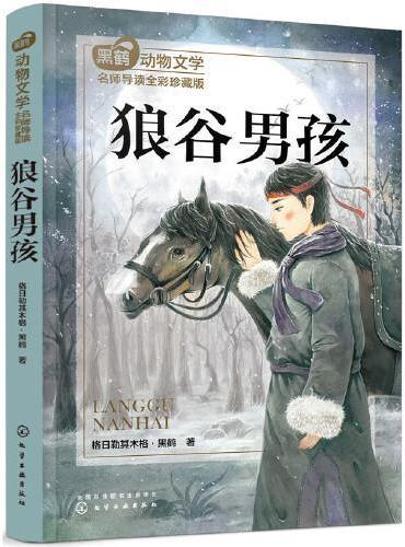 黑鹤动物文学名师导读:全彩珍藏版--狼谷男孩