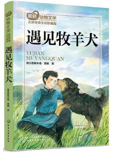 黑鹤动物文学名师导读:全彩珍藏版--遇见牧羊犬