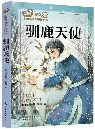 黑鹤动物文学名师导读:全彩珍藏版--驯鹿天使