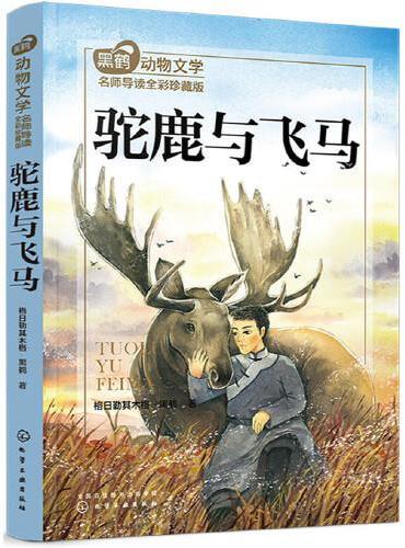 黑鹤动物文学名师导读:全彩珍藏版--驼鹿与飞马