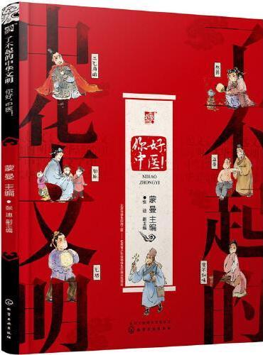 了不起的中华文明——你好,中医!
