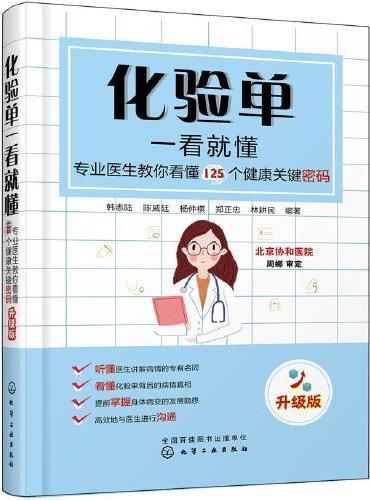 化验单一看就懂——专业医生教你看懂125个健康关键密码(升级版)