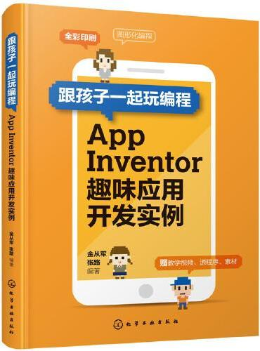 跟孩子一起玩编程——App Inventor趣味应用开发实例