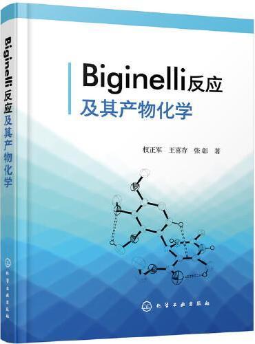 Biginelli反应及其产物化学