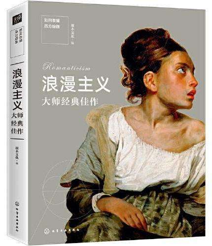 如何看懂西方绘画 浪漫主义大师经典佳作