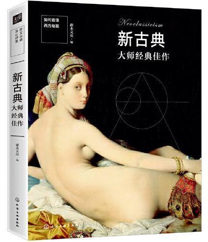 如何看懂西方绘画 新古典大师经典佳作