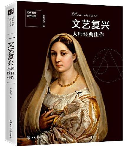 如何看懂西方绘画 文艺复兴大师经典佳作