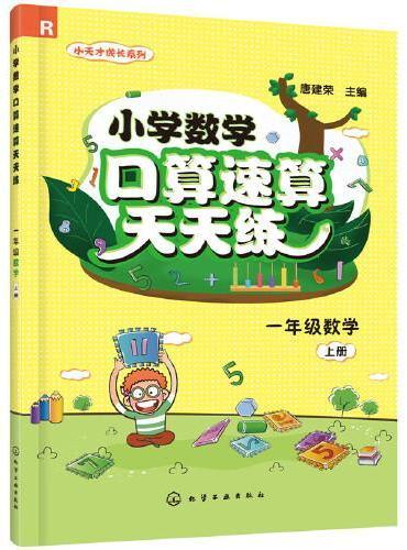 小学数学口算速算天天练(一年级数学. 上册)