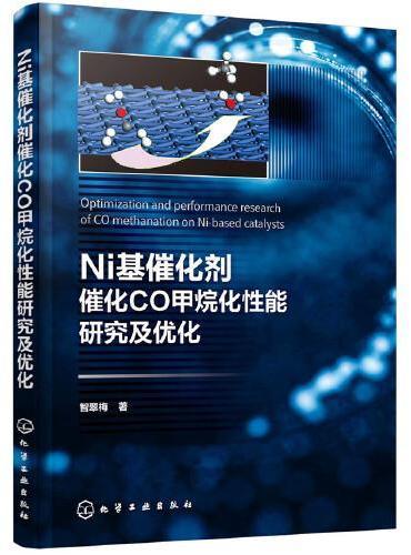 Ni基催化剂催化CO甲烷化性能研究及优化