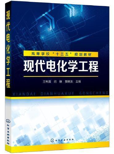 现代电化学工程(王利霞)