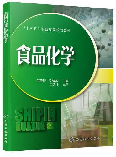 食品化学(武爱群)