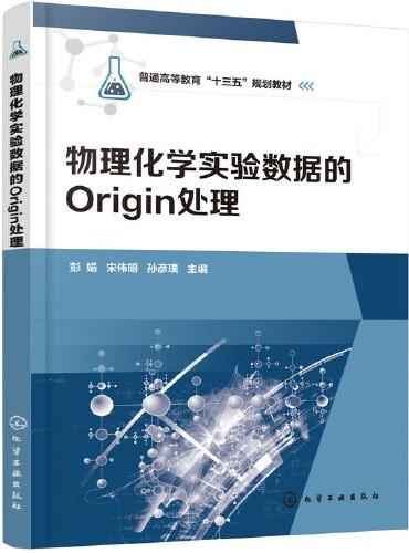 物理化学实验数据的Origin处理(彭娟)