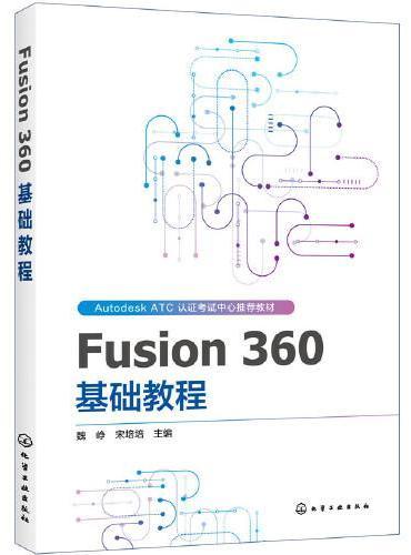 Fusion 360 基础教程