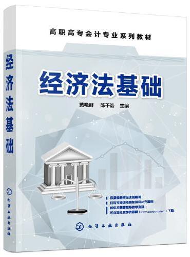 经济法基础(黄艳群)