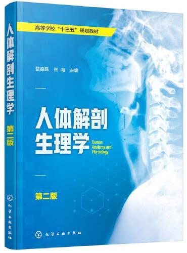 人体解剖生理学(第二版)(楚德昌)