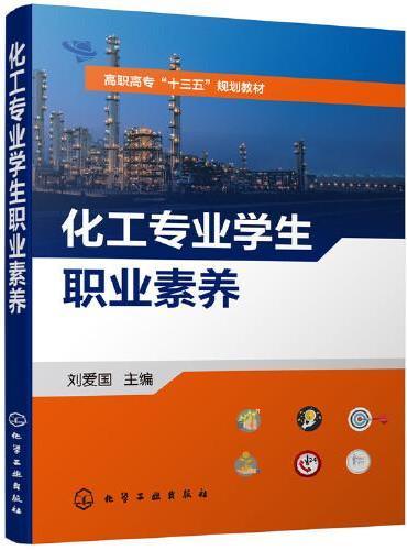 化工专业学生职业素养(刘爱国)