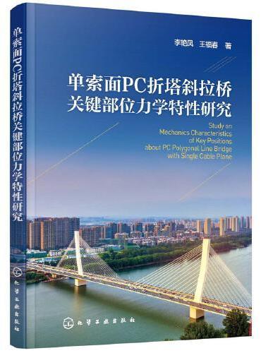 单索面PC折塔斜拉桥关键部位力学特性研究