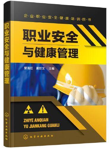 职业安全与健康管理