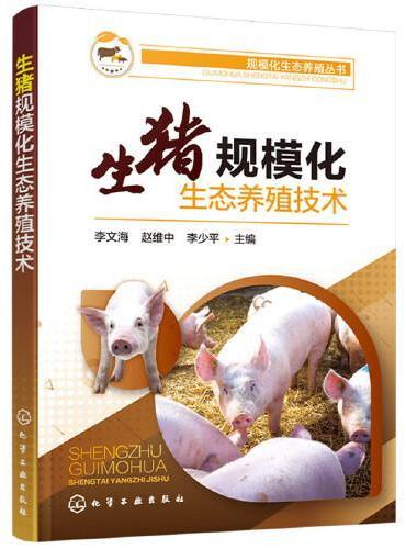 规模化生态养殖丛书--生猪规模化生态养殖技术