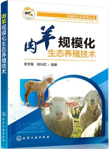 规模化生态养殖丛书--肉羊规模化生态养殖技术