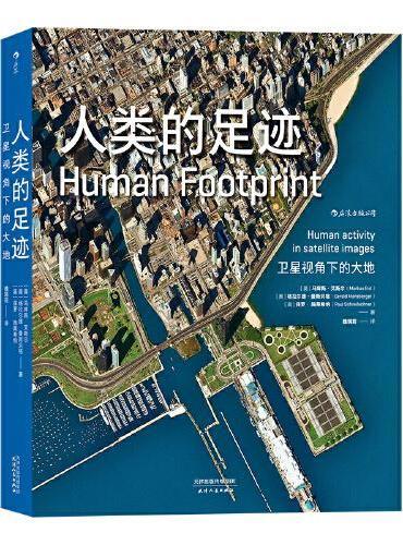 人类的足迹:卫星视角下的大地