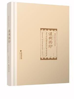 谋利而印:11至17世纪福建建阳的商业出版者