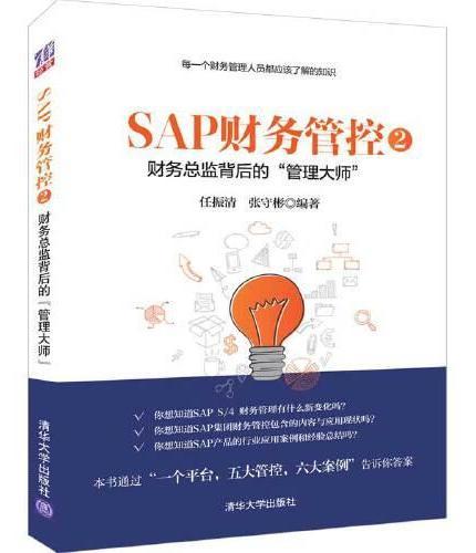 """SAP财务管控2——财务总监背后的""""管理大师"""""""