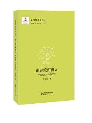 中国现代文论史. 第二卷 由过渡而树立 : 中国现代文论的发生