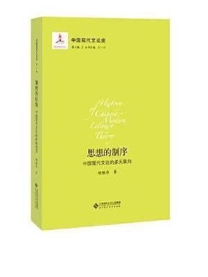 中国现代文论史. 第四卷 思想的制序 : 中国现代文论的多元取向