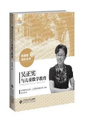 吴正宪与儿童数学教育