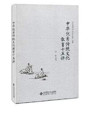 中华优秀传统文化教育十五讲