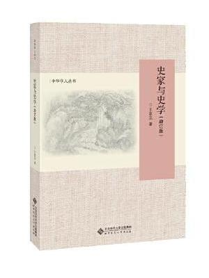 史家与史学(增订版)