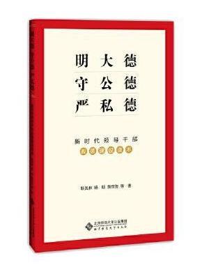 明大德 守公德 严私德——新时代领导干部政德建设读本