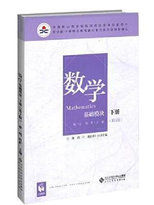 数学(基础模块 下册 彩色版 第三版)