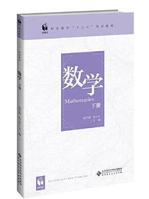 数学 下册