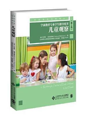 儿童观察:学前教育专业学生指导用书(第3版)