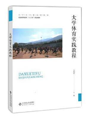 大学体育实践教程