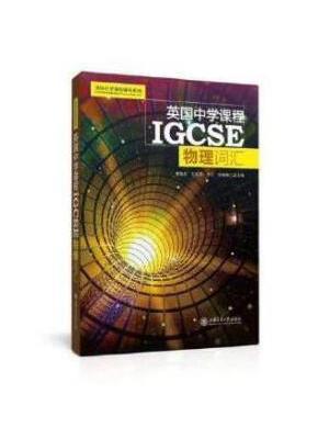 英国中学课程IGCSE——物理词汇