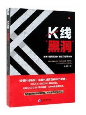 K线黑洞:股市K线常见技术陷阱及破解方法(麻道明最新力作!)