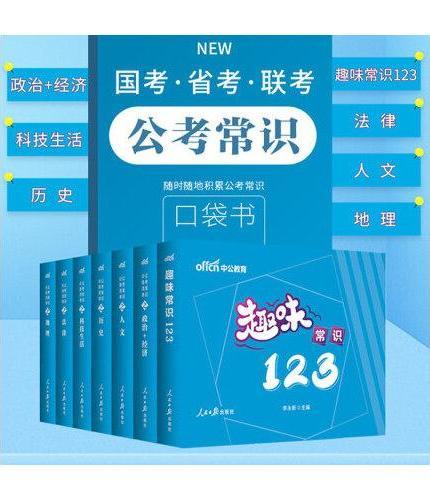 公务员考试用书 中公公考常识必备清单6+1