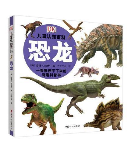 DK儿童认知百科:恐龙