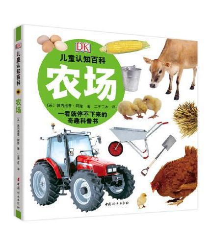 DK儿童认知百科:农场