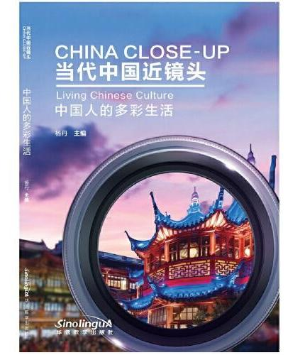 当代中国近镜头:中国人的多彩生活