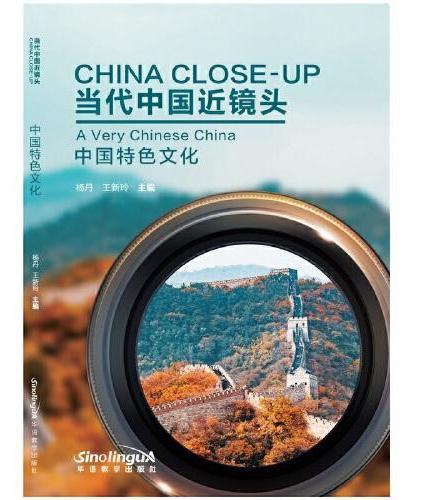 当代中国近镜头:中国特色文化