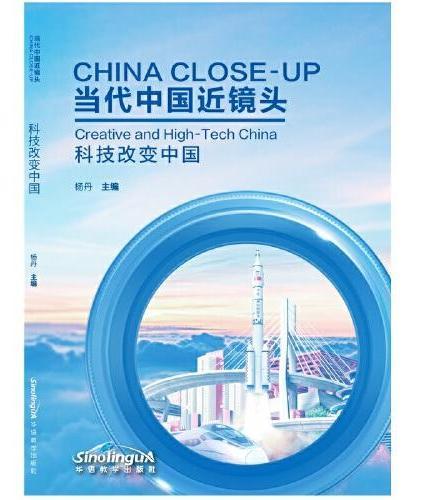 当代中国近镜头:科技改变中国