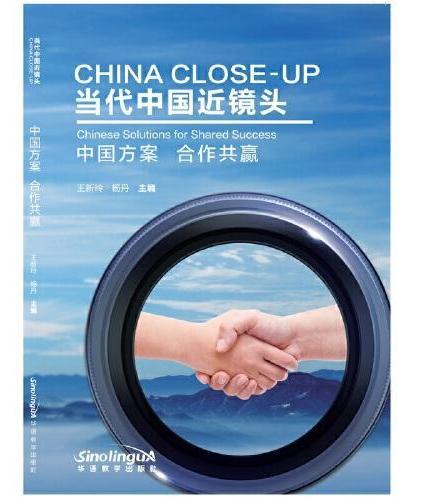当代中国近镜头:中国方案 合作共赢