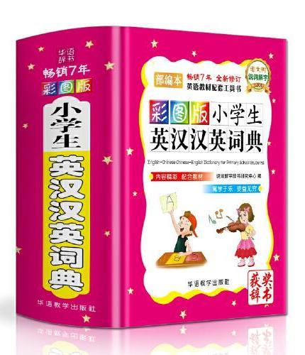 彩图版小学生英汉汉英词典(精装版64开)
