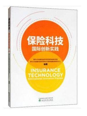 保险科技:国际创新实践