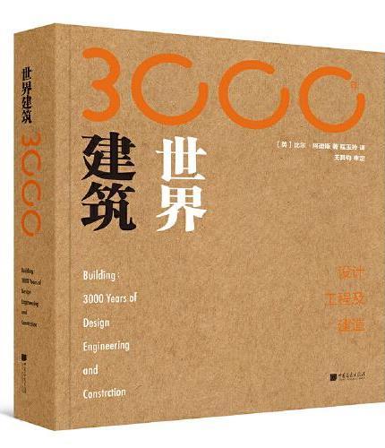 世界建筑3000年:设计、工程及建造(随书附赠中国艺术研究院研究员刘托博士为本书特别撰写的《中国建筑(工程)发展简史》一册)